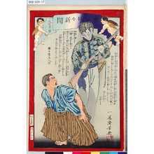 落合芳幾: 「東京日々新聞」 「八百五十一号」 - 東京都立図書館