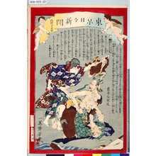 落合芳幾: 「東京日々新聞」 「八百八十五号」 - 東京都立図書館
