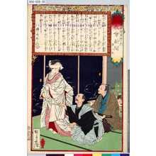Kobayashi Eitaku: 「各種新聞図解の内」 「第五」「教会新聞」「第三号」 - Tokyo Metro Library
