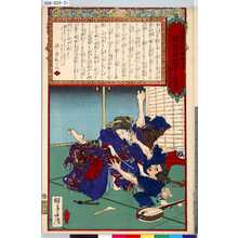 Kobayashi Eitaku: 「各種新聞図解の内」 「第十」「横浜新聞もしほ草」「第十三号」 - Tokyo Metro Library