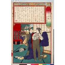 Kobayashi Eitaku: 「各種新聞図解の内」 「第十三」「東京日々新聞」「第四百九拾八号」 - Tokyo Metro Library