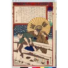 Kobayashi Eitaku: 「各種新聞図解の内」 「第十四」「郵便報知新聞」「第五百九十八号」 - Tokyo Metro Library