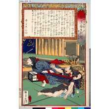 Kobayashi Eitaku: 「各種新聞図解の内」 「第八」「横浜毎日新聞」「第六百廿一号」 - Tokyo Metro Library