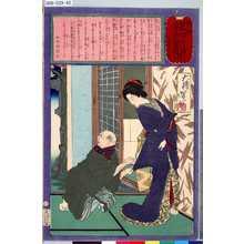 Tsukioka Yoshitoshi: 「郵便報知新聞」 「第四百八十一号」 - Tokyo Metro Library