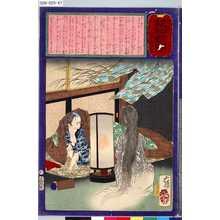 Tsukioka Yoshitoshi: 「郵便報知新聞」 「第五百廿七号」 - Tokyo Metro Library