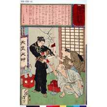 月岡芳年: 「郵便報知新聞」 「第四百九十一号」 - 東京都立図書館
