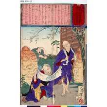 Tsukioka Yoshitoshi: 「郵便報知新聞」 「第五百七号」 - Tokyo Metro Library