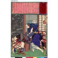 月岡芳年: 「郵便報知新聞」 「第六百四十九号」 - 東京都立図書館