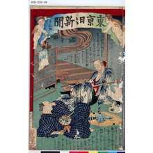 落合芳幾: 「東京日々新聞」 「千六拾号」 - 東京都立図書館