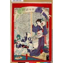 Ochiai Yoshiiku: 「東京日々新聞」 「第三号」 - Tokyo Metro Library