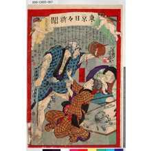 Ochiai Yoshiiku: 「東京日々新聞」 「五百拾貳号」 - Tokyo Metro Library