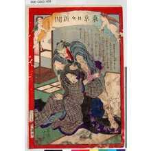 落合芳幾: 「東京日々新聞」 「八百八十号」 - 東京都立図書館