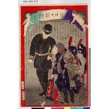 落合芳幾: 「東京日々新聞」 「九百六十九号」 - 東京都立図書館