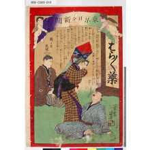 落合芳幾: 「東京日々新聞」 「千十五号」 - 東京都立図書館