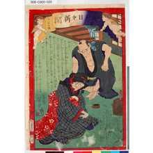 落合芳幾: 「東京日々新聞」 「千二十七号」 - 東京都立図書館