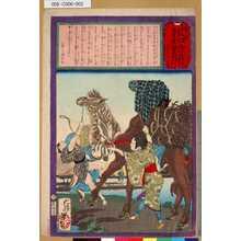 月岡芳年: 「郵便報知新聞」 「第四百七十二号」 - 東京都立図書館