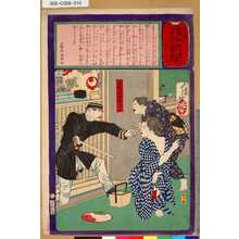 Tsukioka Yoshitoshi: 「郵便報知新聞」 「第七百二号」 - Tokyo Metro Library