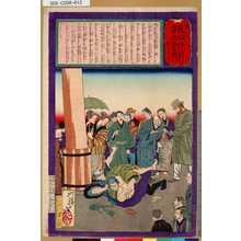 Tsukioka Yoshitoshi: 「郵便報知新聞」 「第七百八十号」 - Tokyo Metro Library