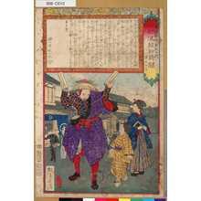 Kobayashi Eitaku: 「各種新聞図解の内」 「第一」「郵便報知新聞」「第五百号」 - Tokyo Metro Library