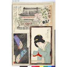 梅素薫: 「東京自慢名物会」 「柳亭左楽」「ビラ辰」「芝居茶屋 さるや 星野勝三」「新はし 中村屋と代子 辻てい」「見立模様茅場町薬師八日の月影」 - Tokyo Metro Library