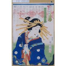Toyohara Kunichika: 「日千両大江戸賑」「廓千両 稲本楼小稲」 - Tokyo Metro Library