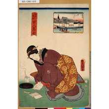 歌川国貞: 「江戸名所百人美女」 「鎧のわたし」 - 東京都立図書館