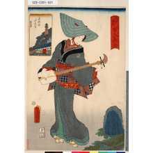 Utagawa Kunisada: 「江戸名所百人美女」 「赤羽根水天宮」 - Tokyo Metro Library