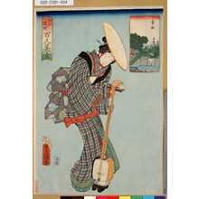 Utagawa Kunisada: 「江戸名所百人美女」 「葵坂」 - Tokyo Metro Library