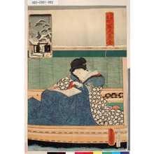 歌川国貞: 「江戸名所百人美女」 「木母寺」 - 東京都立図書館