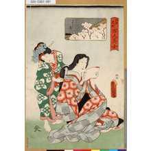 歌川国貞: 「江戸名所百人美女」 「よし原」 - 東京都立図書館