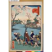 Utagawa Hirokage: 「江戸名所道外盡」 「六」「不忍池」 - Tokyo Metro Library