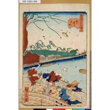 Utagawa Hirokage: 「江戸名所道化盡」 「七」「新シ橋の大風」 - Tokyo Metro Library