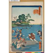 Utagawa Hirokage: 「江戸名所道外盡」 「十二」「洲崎の汐干」 - Tokyo Metro Library