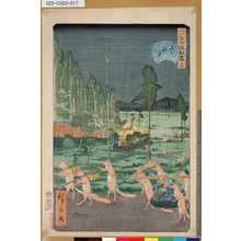 Utagawa Hirokage: 「江戸名所道戯盡」 「十六」「王子狐火」 - Tokyo Metro Library