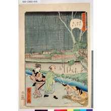 Utagawa Hirokage: 「江戸名所道化盡」 「十八」「浅草堀田原夜景」 - Tokyo Metro Library