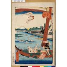 Utagawa Hirokage: 「江戸名所道化盡」 「十九」「大橋乃三ツ股」 - Tokyo Metro Library