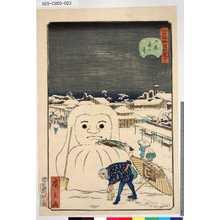 歌川広景: 「江戸名所道戯盡」 「廿二」「御蔵前の雪」 - 東京都立図書館