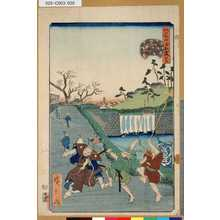 Utagawa Hirokage: 「江戸名所道戯盡」 「廿九」「虎の御門外の景」 - Tokyo Metro Library