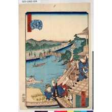 Utagawa Hirokage: 「江戸名所道戯盡」 「三十三」「柳島妙見の景」 - Tokyo Metro Library