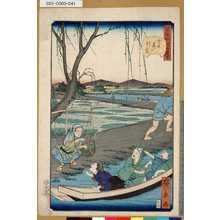 Utagawa Hirokage: 「江戸名所道外盡」 「四十」「四ツ木通りの引ふね」 - Tokyo Metro Library