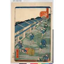 歌川広景: 「江戸名所道外盡」 「四十二」「いひ田まち」 - 東京都立図書館