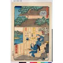 Utagawa Hirokage: 「江戸名所道戯盡」 「四十五」「赤坂の景」 - Tokyo Metro Library
