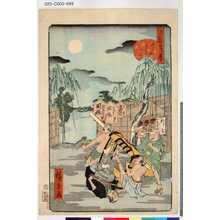 Utagawa Hirokage: 「江戸名所道外盡」 「四十八」「新よし原えもんさか」 - Tokyo Metro Library