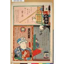 Tsukioka Yoshitoshi: 「江戸乃花名勝會」 「ぬ」「十番組」「吉原」「白酒賣 市村竹之丞」 - Tokyo Metro Library