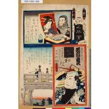 Utagawa Sadahide: 「江戸の花名勝會」 「一番組」「い」「日本はし」「魚賣一心太七 市川小團次」 - Tokyo Metro Library