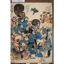 無款: [江戸信州鯰の生捕] - 東京都立図書館