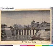 Inoue Yasuji: 「御城二重橋ノ景」 - Tokyo Metro Library