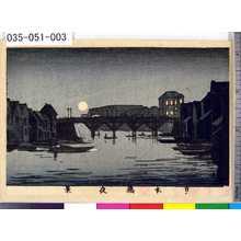 井上安治: 「日本橋夜景」 - 東京都立図書館
