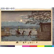 井上安治: 「浜丁川岸ヨリ本所一ノ橋」 - 東京都立図書館