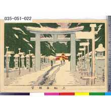 Inoue Yasuji: 「上野東照宮」 - Tokyo Metro Library